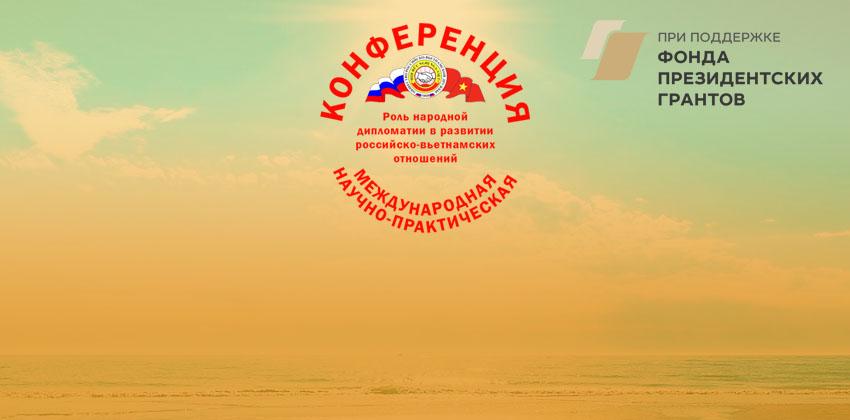 VIDEO: Hội nghị: ''Vai trò của ngoại giao nhân dân trong phát triển quan hệ Nga-Việt'' tổ chức ngày 20/10/2020
