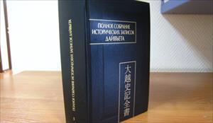 Biên niên sử Toàn Thư bằng tiếng Nga
