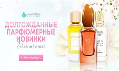 Aromacod.ru: Cửa hàng mỹ phẩm và nước hoa với nhiều mặt hàng đang trong mùa giảm giá