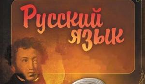 Ai giỏi tiếng Nga nhất?
